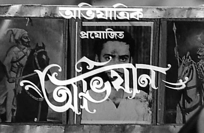 Abhigyaan from Satyajit Rays film